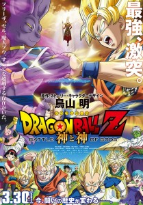 Dragon_Ball_Z_La_batalla_de_los_dioses_cartel_MC